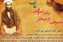 پوستر مقاله: تصوف از منظر یک صوفی تائب (کیوان قزوینی)