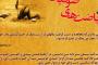 پوستر مقاله: ریاضت های صوفیان