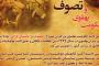 پوستر مقاله: تصوف و حکومت پهلوی